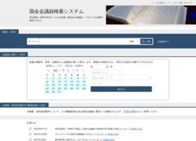 kokkai.ndl.go.jp