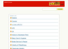 kokoro-jn.com
