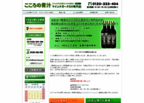 kokoronoaojiru.com