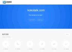 kokotalk.com