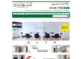 kokuban-ya.com