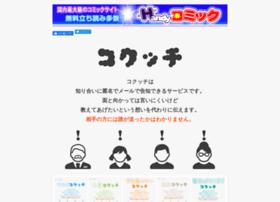 kokucchi.com