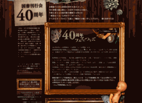 kokusho40th.info