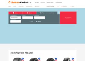 kolesomarket.ru