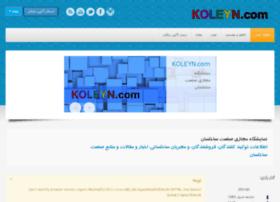 koleyn.com