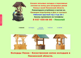 kolodec-penza.ru