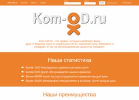 kom-od.ru