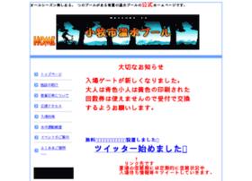 komakicity-onsuipool.jp
