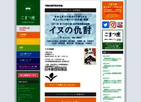 komatsuza.co.jp