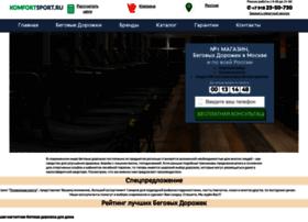 komfortsport.ru