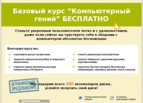 kompgeniydemo.ru