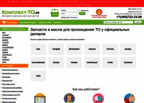 komplekt-to.ru