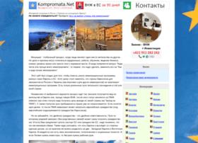 kompromata.net