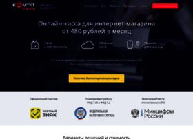 komtet.ru