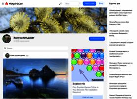 komu-za-50.mirtesen.ru