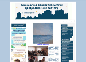 konakovobiblioteka.ru