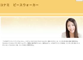 konami-piecewalker.jp