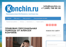 konchin.ru