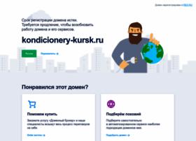 kondicionery-kursk.ru