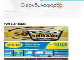 kondiloforos.gr