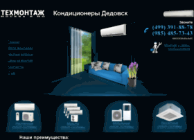 konditsionery-dedovsk.ru