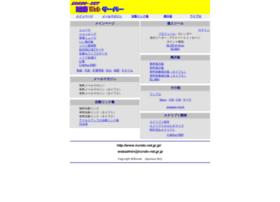 kondo-net.gr.jp