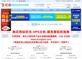 kongjian.com