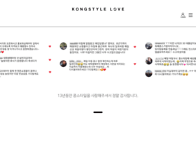 kongstyle.co.kr
