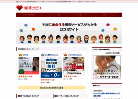 konkatsu-nav.jp