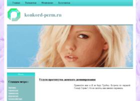 konkord-perm.ru