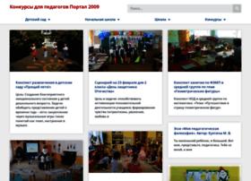 konkurs-dlya-pedagogov.info