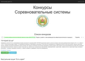 konkurs-edu-perm.ru