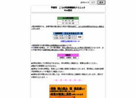 kono.atat.jp
