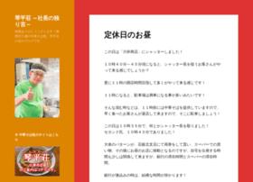 konpirasou.sanze.jp