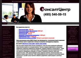 konsaltcentr.ru