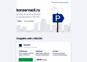 konservacii.ru