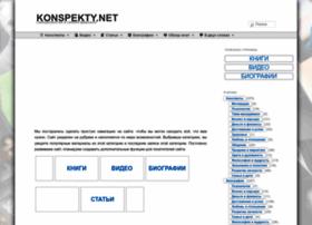 konspekty.net
