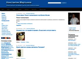 konstantinmartynov.ru