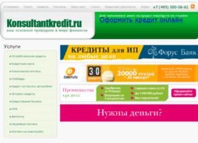 konsultantkredit.ru