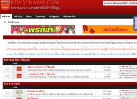 koratnana.com