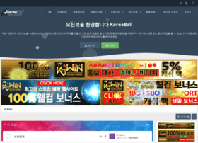 koreaball.com
