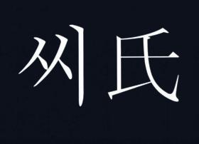 koreanclans.com
