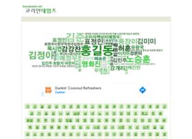 koreannames.net