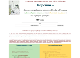 koreiko.ru