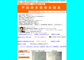 koseki-toriyose.com