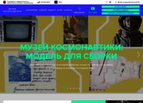 kosmo-museum.ru