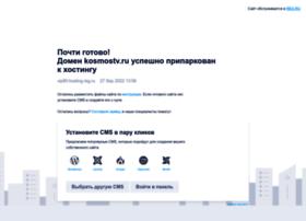 kosmostv.ru