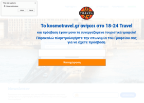 kosmotravel.gr