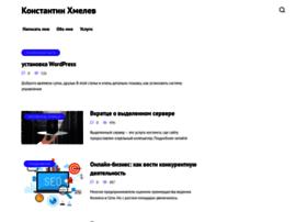 kostyakhmelev.ru