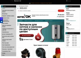 kotelok.prom.ua